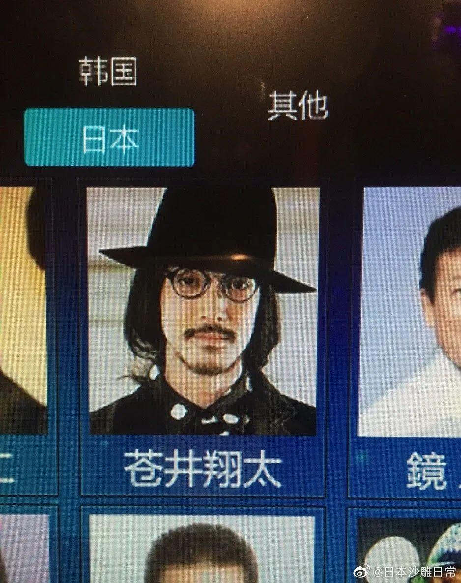中国的卡拉OK里的日本明星,这也太扯了吧_图片 No.3