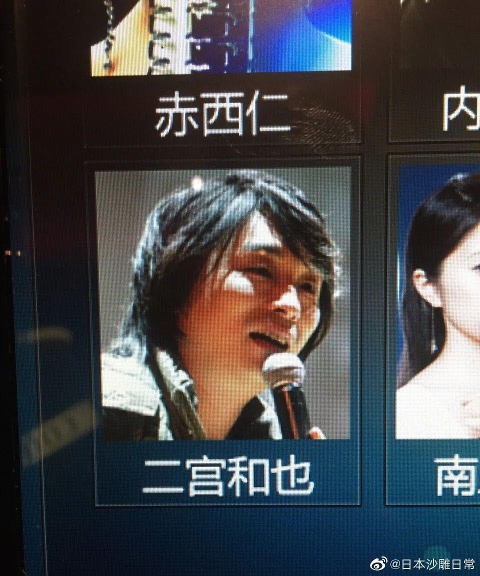 中国的卡拉OK里的日本明星,这也太扯了吧_图片 No.5
