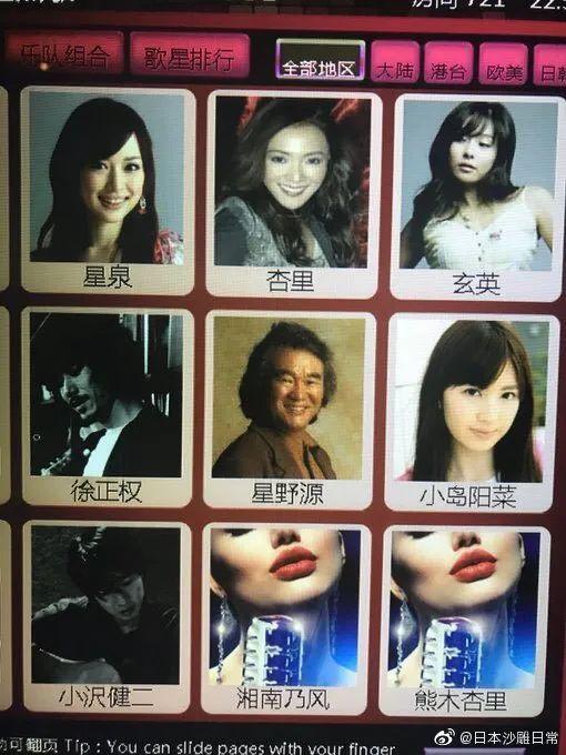 中国的卡拉OK里的日本明星,这也太扯了吧_图片 No.6