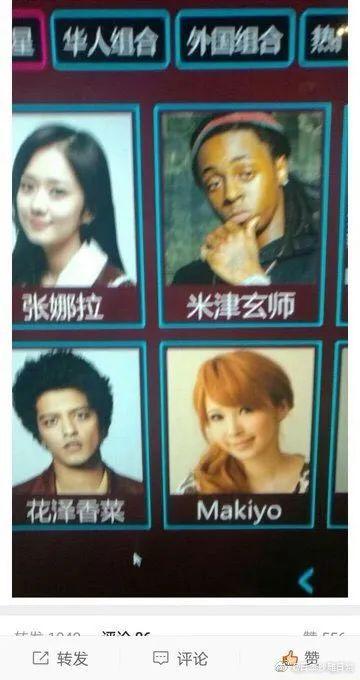 中国的卡拉OK里的日本明星,这也太扯了吧_图片 No.7