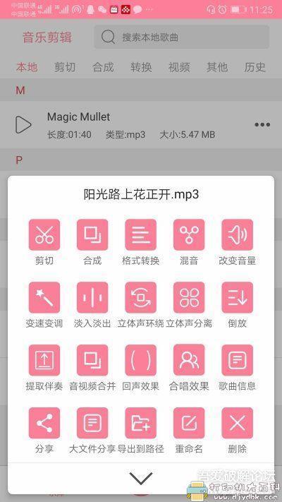 [Android]音乐剪辑5.68图片 No.1