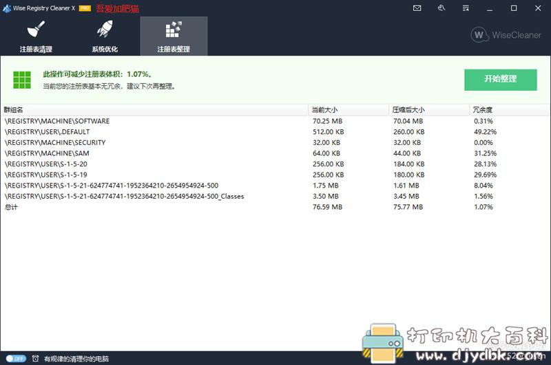 [Windows]注册表优化清理工具Wise Registry Cleaner Pro V10.2.5.685便携版图片 No.3