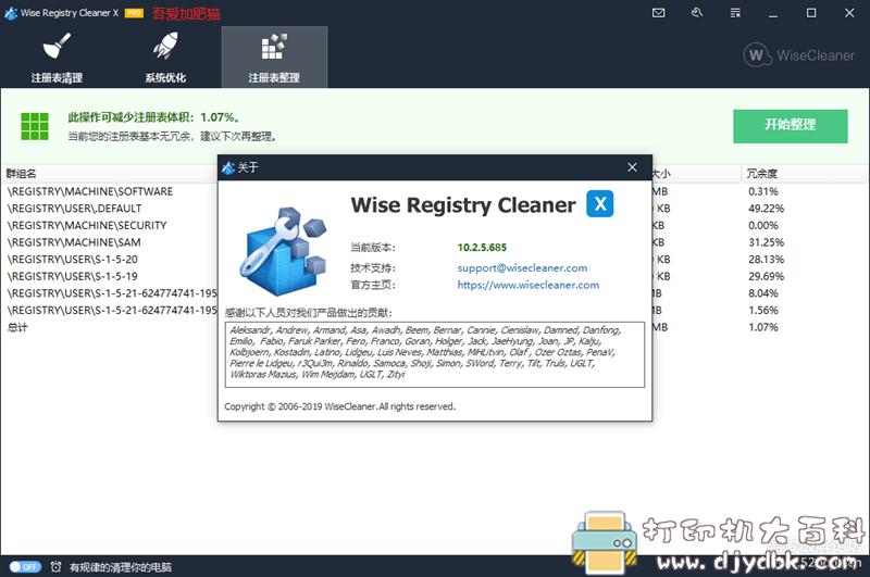 [Windows]注册表优化清理工具Wise Registry Cleaner Pro V10.2.5.685便携版图片 No.4