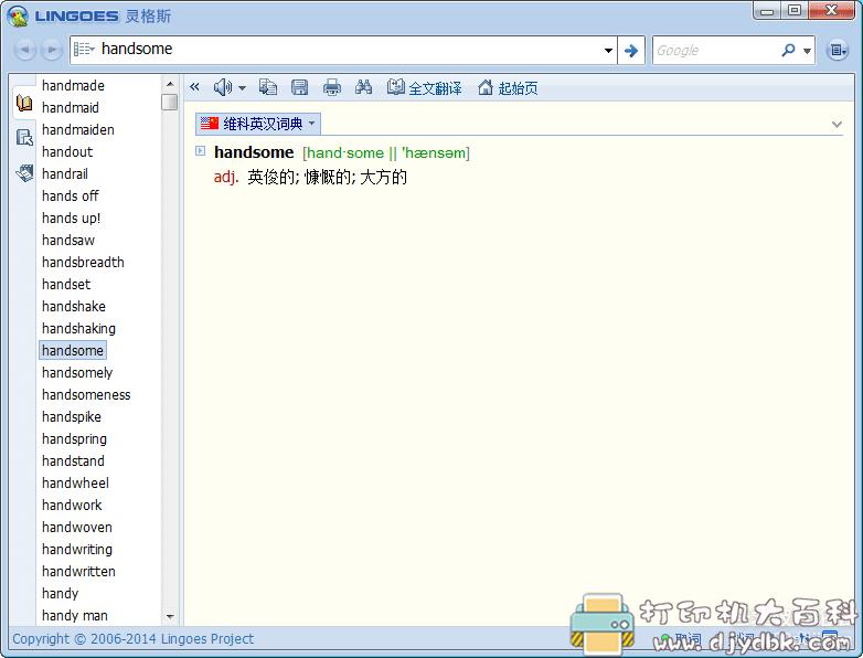 [Windows]灵格斯词典 中学词典包(高中最常用的词典都有收录)图片 No.2