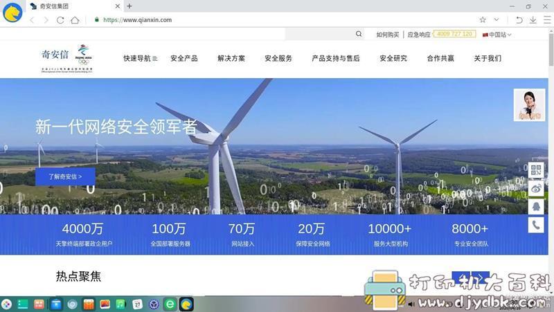 [Linux] 奇安信可信浏览器1.0.1365.3 For Linux [2020.04.16]图片 No.2