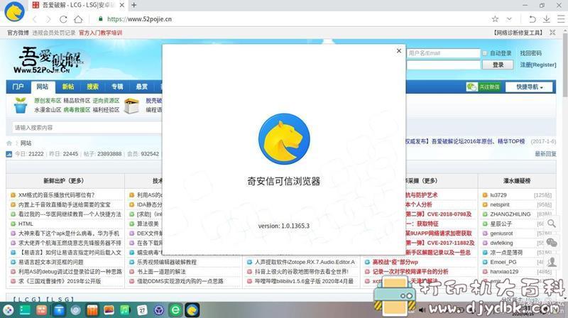 [Linux] 奇安信可信浏览器1.0.1365.3 For Linux [2020.04.16]图片 No.4