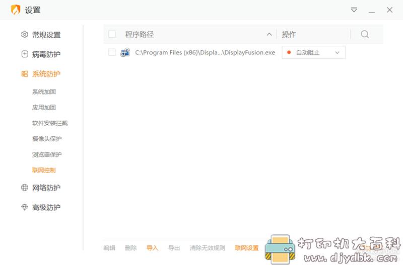 [Windows]【多屏增强】DisplayFusion v9.7 多显示器桌面扩展管理辅助图片 No.3