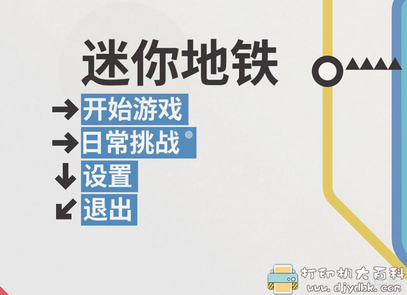 PC游戏分享 迷你地铁 Mini Metro v0.6.01.2020 电脑版图片 No.1