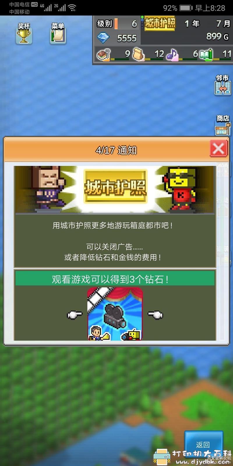 安卓游戏分享 箱庭都市物语 城市护照版图片 No.2