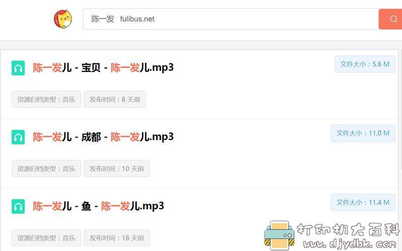 在线蓝奏网盘资源搜索引擎,尘心盘搜索 配图 No.1