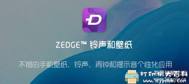 安卓铃声和壁纸app ZEDGEv6.0.8 解锁高级订阅功能清爽版 配图 No.1