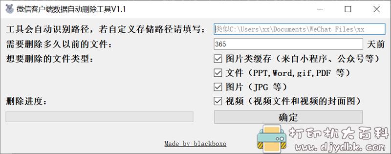 『微信PC端缓存删除工具』释放微信占用的空间 配图 No.2