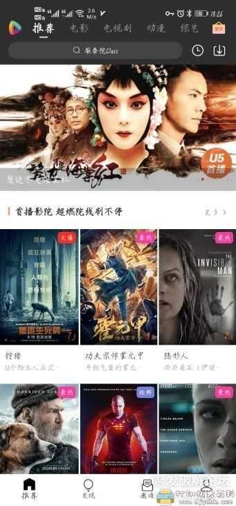 不错的手机看电影app:U5影视v1.0.2 去会员广告版 配图 No.2
