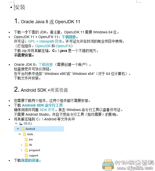 [Windows]安卓开发环境包 basic4android(b4a)图片 No.2