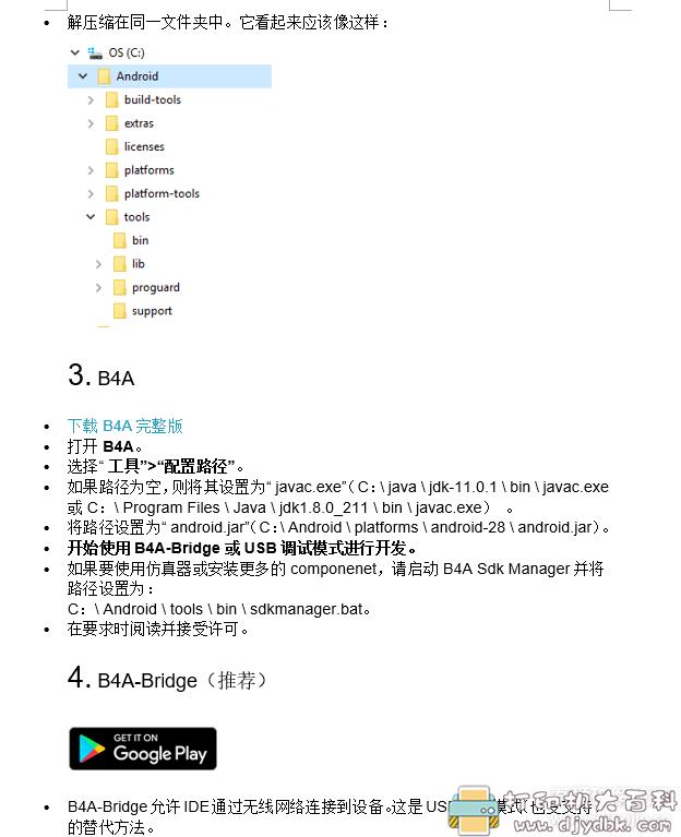 [Windows]安卓开发环境包 basic4android(b4a)图片 No.3