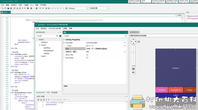 [Windows]安卓开发环境包 basic4android(b4a)图片 No.8