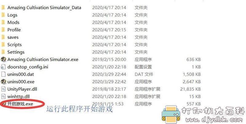 PC游戏分享 了不起的修仙模拟器学习版0.9739(4月17日更新)附77个常用MOD图片 No.4