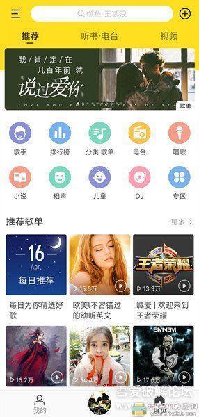 [Android]酷我音乐手机版 v9.3.1.4 独家蝰蛇音效豪华VIP版图片 No.1