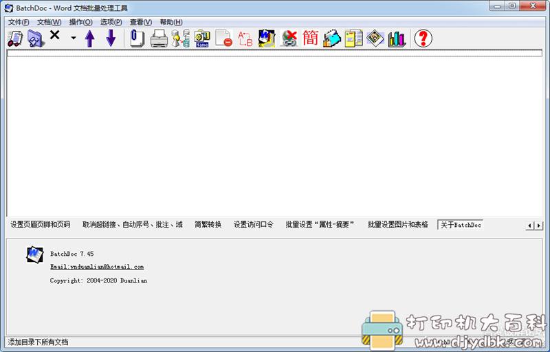 [Windows]Word文档批量处理工具Batchdoc 7.45图片