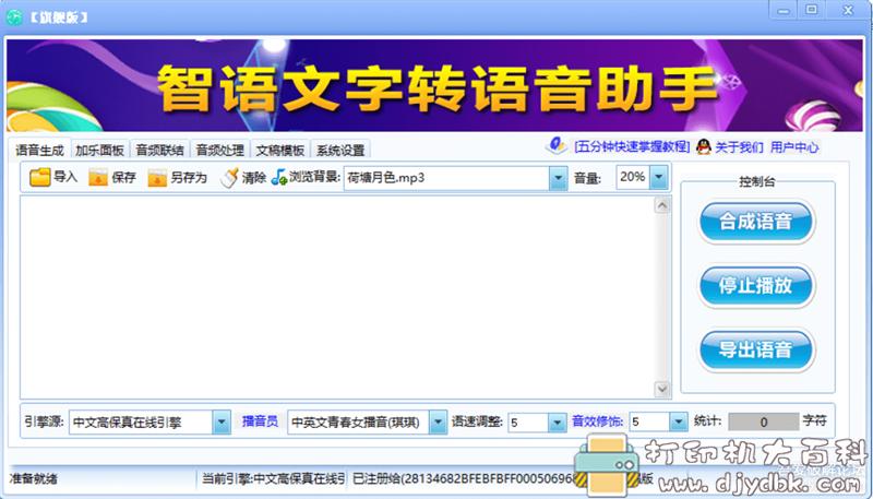 [Windows]很好用的文字转语音工具,强烈推荐图片 No.1