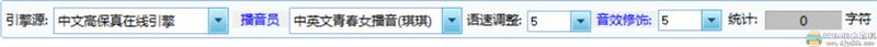 [Windows]很好用的文字转语音工具,强烈推荐图片 No.2