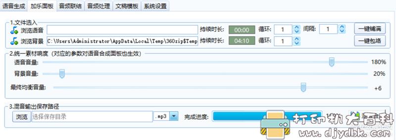 [Windows]很好用的文字转语音工具,强烈推荐图片 No.4