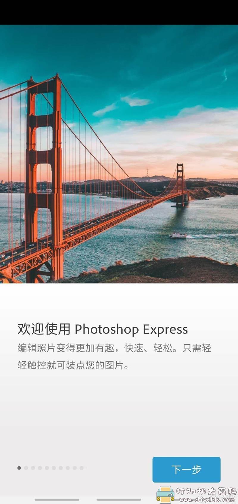 专业修图软件PS手机版:Adobe Photoshop Express特别版 配图 No.2