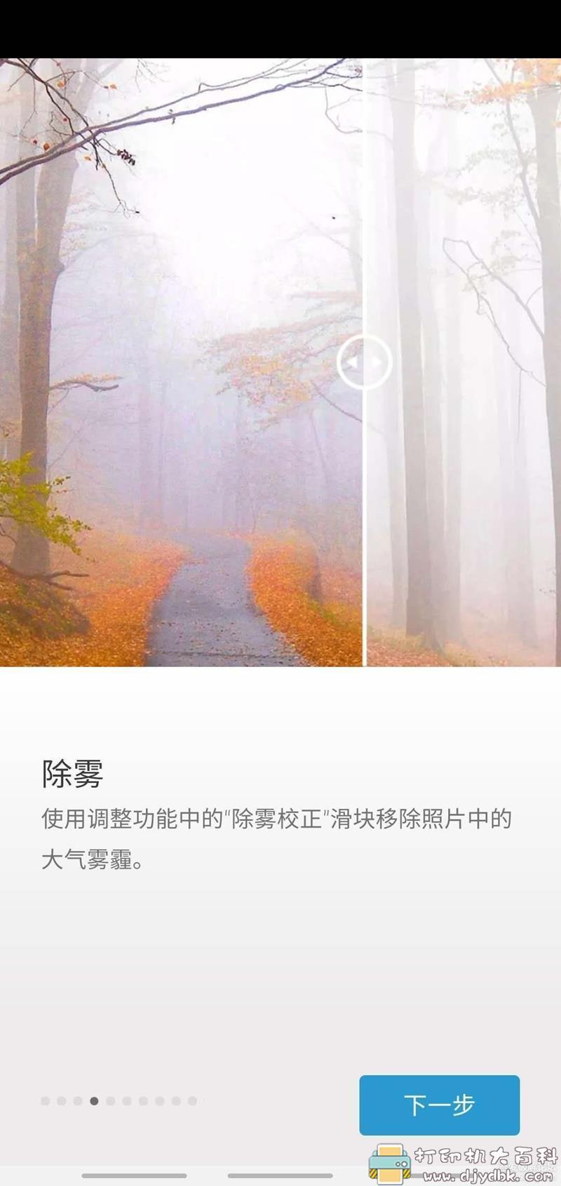 专业修图软件PS手机版:Adobe Photoshop Express特别版 配图 No.4