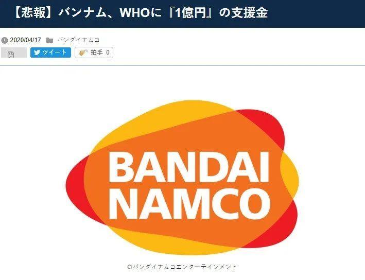 万代南梦宫太难了!向世卫组织捐款1亿日元,却被网友怒怼_图片 No.1