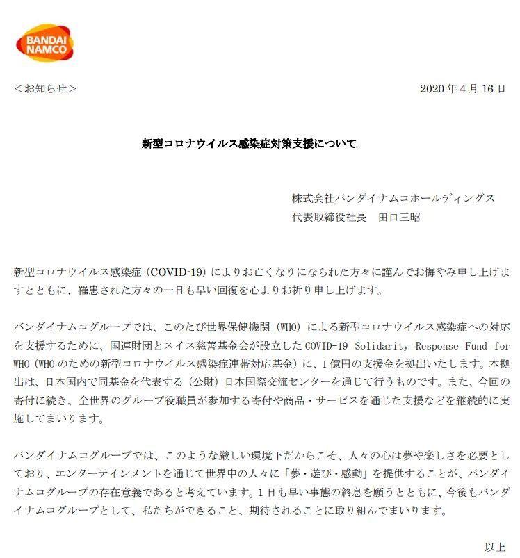 万代南梦宫太难了!向世卫组织捐款1亿日元,却被网友怒怼_图片 No.2