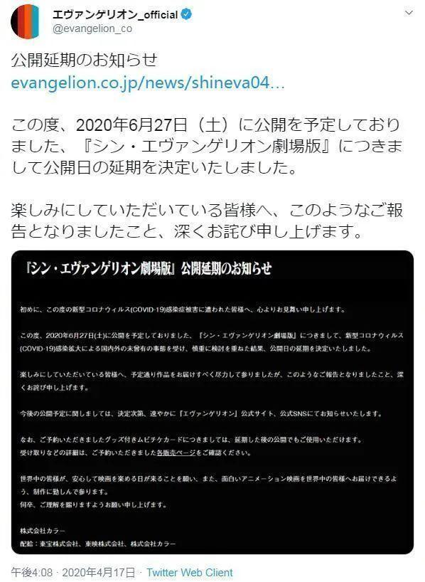 不出所料,《新世纪福音战士新剧场版:终》决定延期上映_图片 No.3