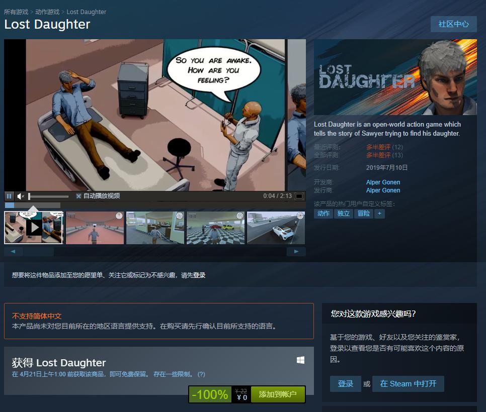 Epic、Steam免费游戏领取各2款;猫娘乐园 再创新高,新作正在制作中! - [leimu486.com] No.4