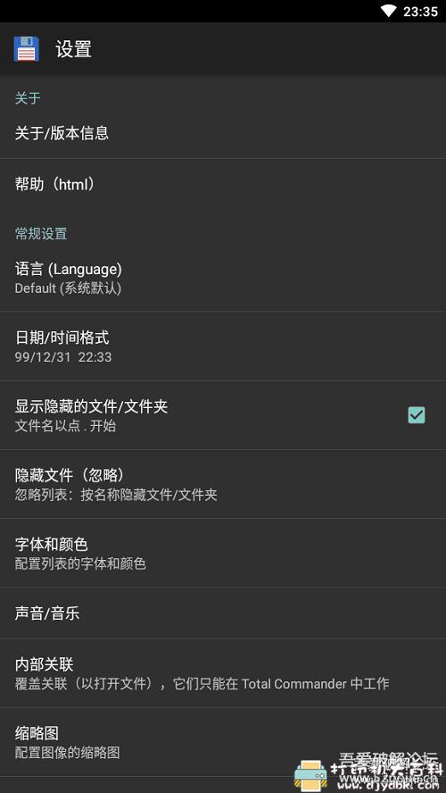 安卓全能文件管理器 Total Commander v3.0.0直装高级版 配图 No.2