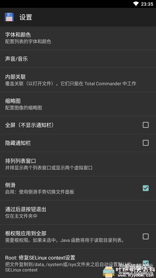 安卓全能文件管理器 Total Commander v3.0.0直装高级版 配图 No.3