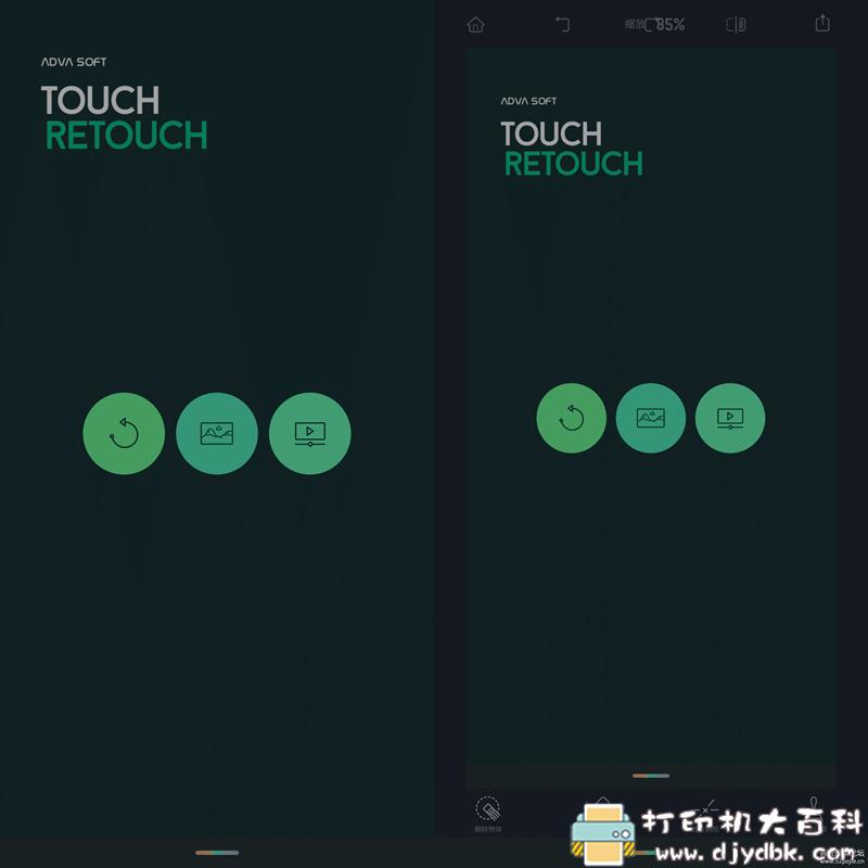 [Android]图片去水印工具 retouch 长久使用图片