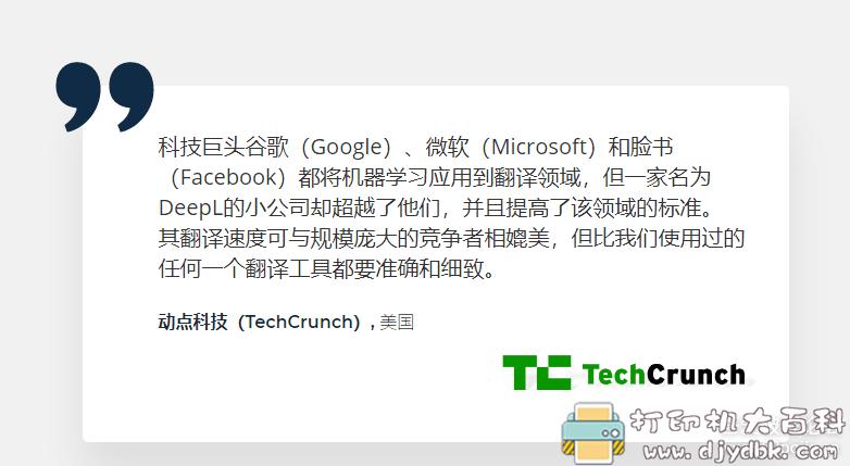 [Windows]DeepL,AI翻译神器,强过谷歌有道搜狗翻译图片 No.1