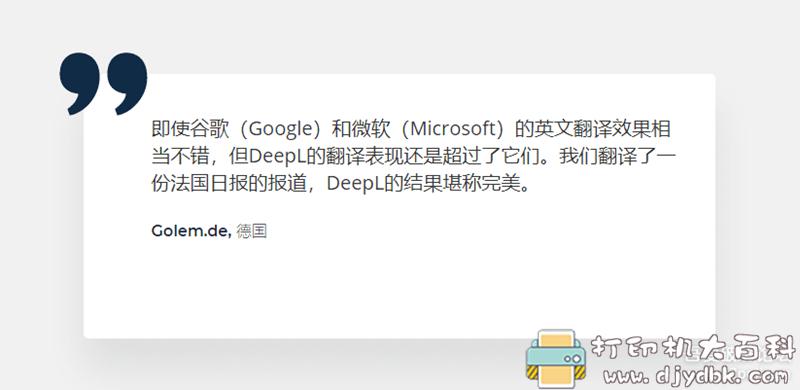 [Windows]DeepL,AI翻译神器,强过谷歌有道搜狗翻译图片 No.3