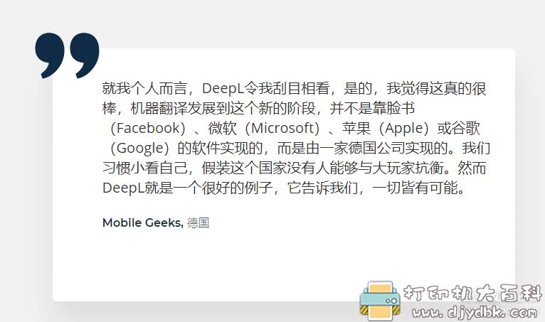 [Windows]DeepL,AI翻译神器,强过谷歌有道搜狗翻译图片 No.8