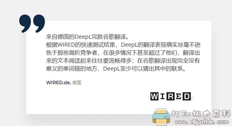 [Windows]DeepL,AI翻译神器,强过谷歌有道搜狗翻译图片 No.9