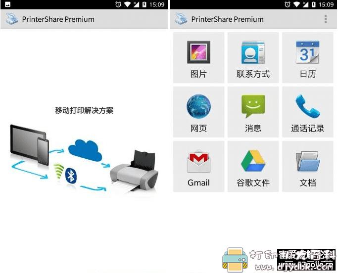 [Android]移动打印机 v11.28.6 直装高级离线版,无需电脑,畅爽打印!图片