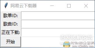 [Windows]网易云歌单下载器,可下载灰色和VIP 歌曲图片