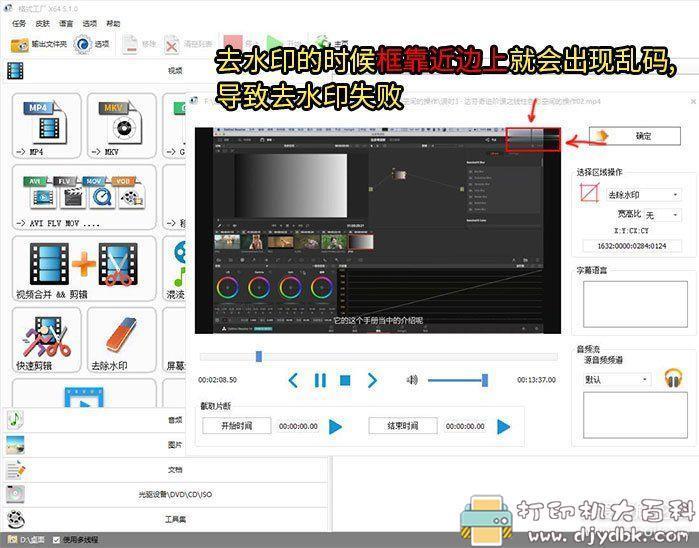 [Windows]最新版《格式工厂》,无广告图片 No.1