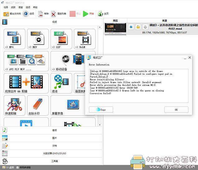 [Windows]最新版《格式工厂》,无广告图片 No.2