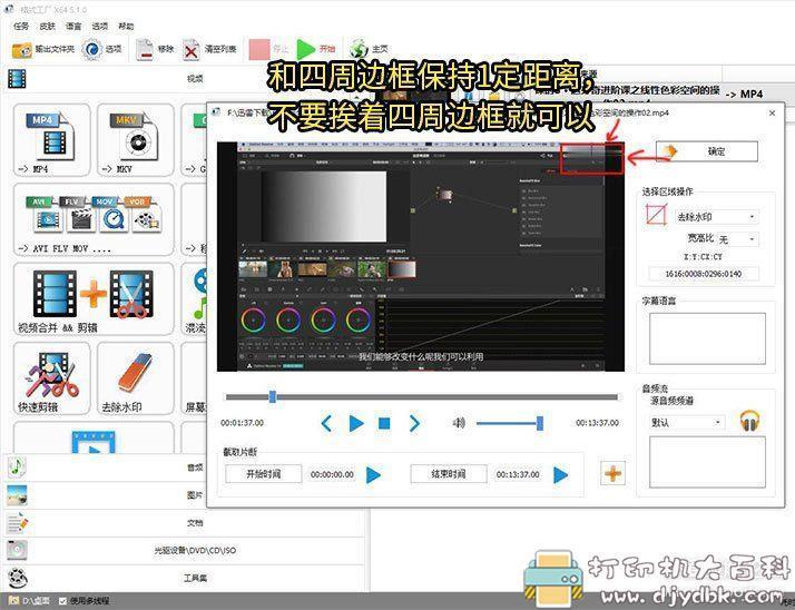 [Windows]最新版《格式工厂》,无广告图片 No.3