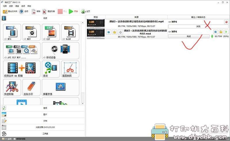 [Windows]最新版《格式工厂》,无广告图片 No.4