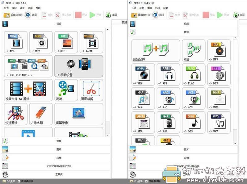 [Windows]最新版《格式工厂》,无广告图片 No.5