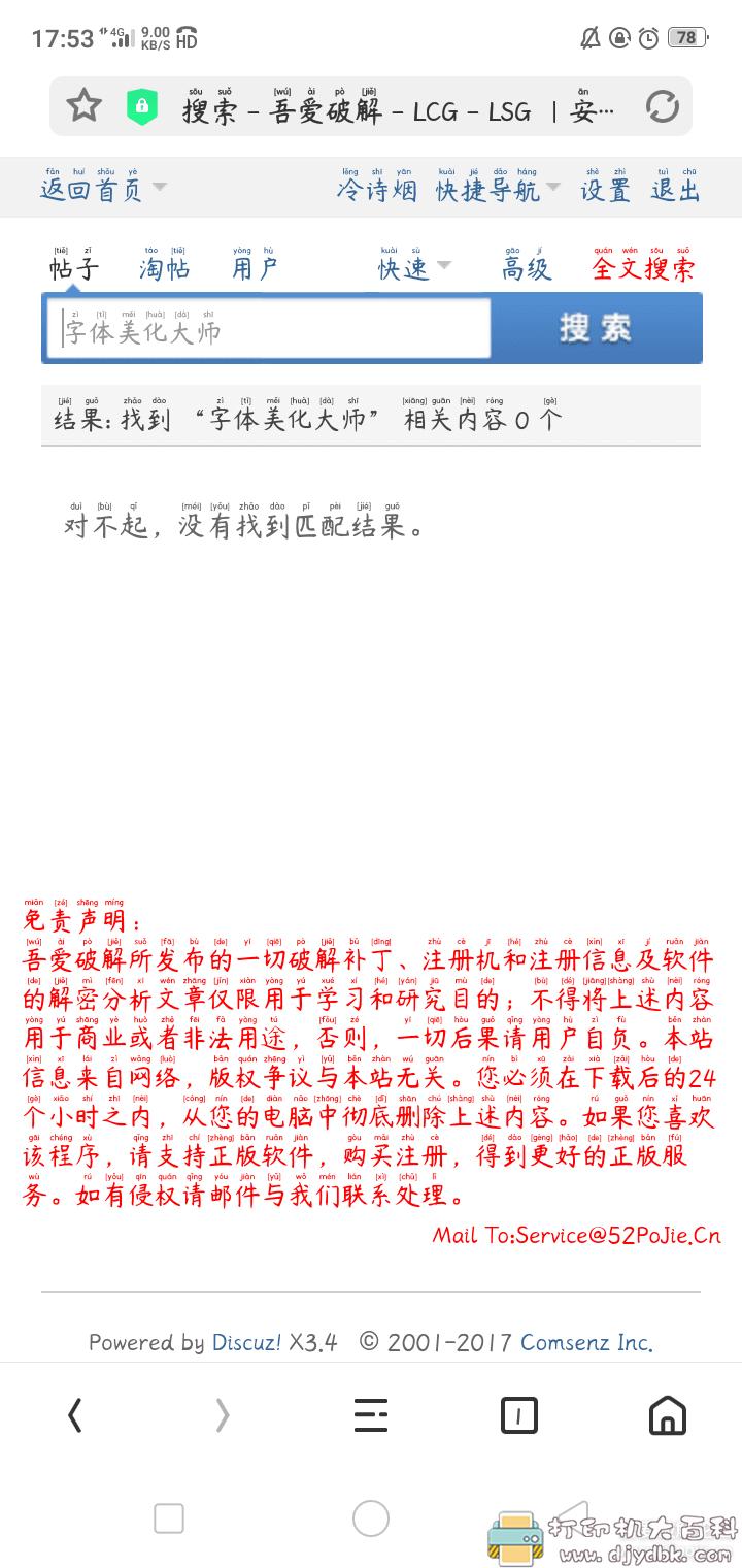 [Android]字体美化大师图片 No.1