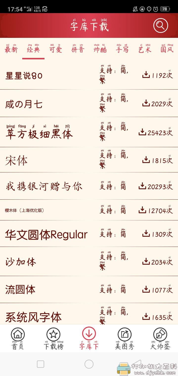 [Android]字体美化大师图片 No.3