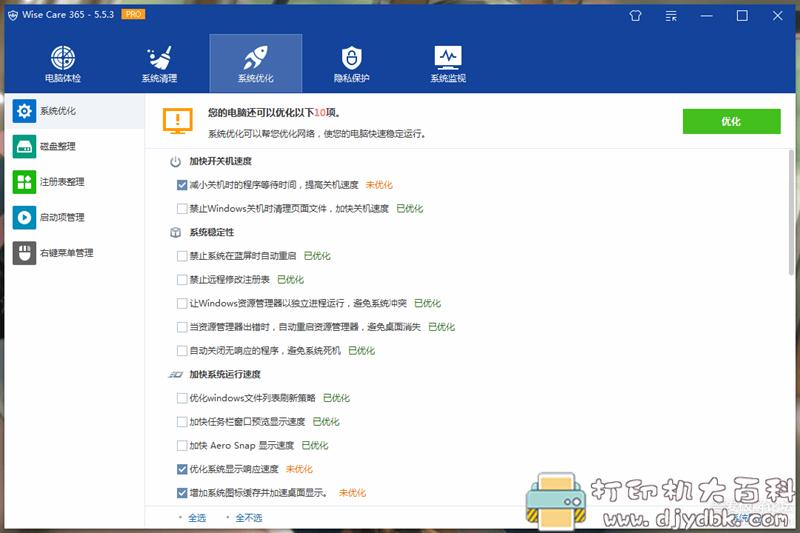 [Windows]系统优化清理工具Wise Care 365 纯净免安装图片 No.2