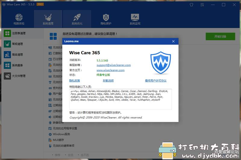 [Windows]系统优化清理工具Wise Care 365 纯净免安装图片 No.4